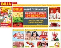 Billa супермаркет магазин