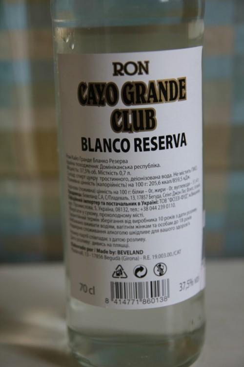 Cayo-Grande дешевый ром