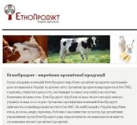Этнопродукт (etnoprodukt.com.ua) - производитель органической, натуральной продукции