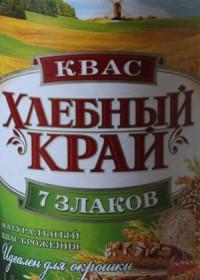 Хлебный край Квас