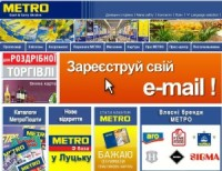 Metro AG (Метро кэш энд керри