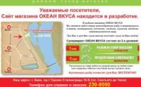 Океан вкуса - рыбный магазин в Киеве на Оболони. Сайт, отзывы, адрес