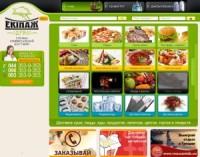 доставка еды, Экипаж сервис (ekipazh-service.com.ua)