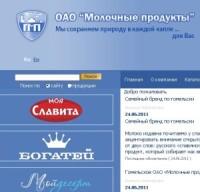 gomelmilk.com (ОАО Молочные продукты) - производитель молочных продуктов из Белоруссии