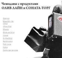 oliveline.com.ua (Олив Лайн и Соната-Торг) - дистрибьюторы продуктов в Украине